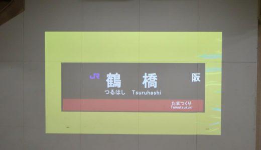 大阪芸術大学の学生が作成した映像を用いた「駅空間演出」の実証実験が鶴橋駅で開始