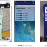 「Osaka Metro Group 案内アプリ」はARナビゲーションを実装!パナソニックの「LinkRay」が活躍【2020年3月16日配信開始】