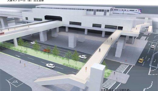 大阪モノレール延伸区間4駅の駅舎イメージが公開される!【2029年開業】
