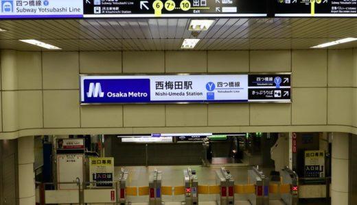 四つ橋線ー西梅田駅に新サインシステムが登場!