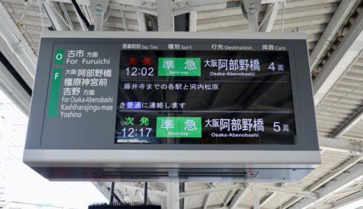 近鉄河内長野駅 44年間使われた「近鉄最後の字幕回転式発車標」が引退し新型LCD発車票にバトンタッチ!