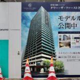 タワー・ザ・ファースト名古屋 伏見の建設状況 21.08【2023年1月竣工予定】