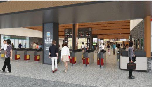 大和西大寺駅に駅案内ロボットが登場!近鉄が「近未来ステーション構想」を発表。