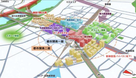 大阪府が「新大阪駅周辺地域都市再生緊急整備地域 まちづくり方針の骨格」を発表