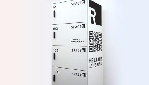 スペースアール(SPACER)は電子鍵の受け渡しが出来る新世代のロッカーサービス!