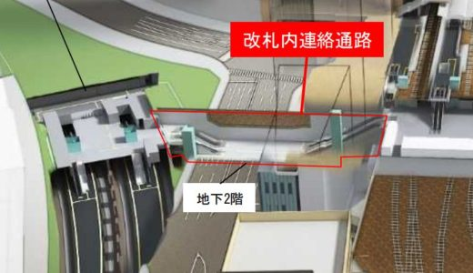 うめきた新駅は「大阪駅」!新駅と大阪駅を改札内で接続し同一駅の地下ホームとして整備