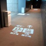「てらすガイド」が発売開始!三菱電機が開発したアニメーションライティング誘導システム【2020年4月発売】
