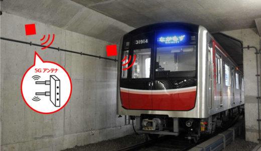 大阪メトロが日本初、鉄道トンネル内5G基地局シェアリングの実証実験を開始!