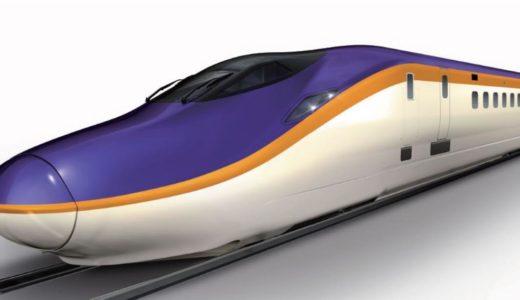 山形新幹線に新型車両『E8系』を投入!17 編成(119 両)新造、福島駅にアプローチ線を新設へ
