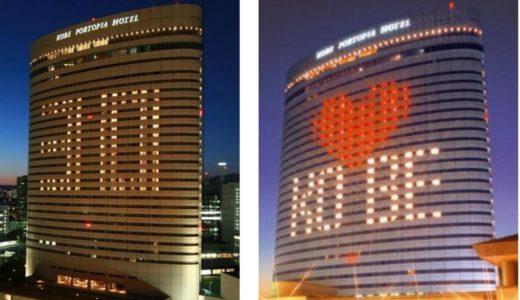 神戸ポートピアホテルが神戸を元気づける 💛マーク客室照明ライトアップ実施!