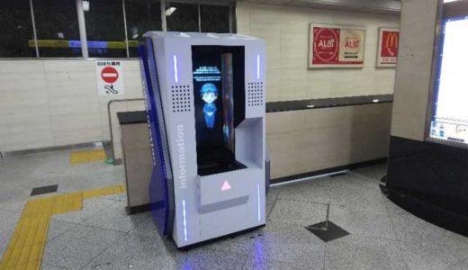 JR西日本が「AI駅案内ロボット」の実証実験を開始!大阪駅桜橋口付近、JR西日本テクシア製