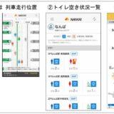 南海アプリが「トイレ空き状況確認」機能を実装!難波駅となんばCITYの空き状況を配信
