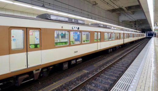 北神急行線が市営化。神戸市営地下鉄と一体運行し三宮〜2020年谷上間の運賃はほぼ半減へ【2020年6月から】