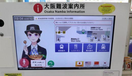 大阪難波駅でティファナ・ドットコムが開発した「AIさくらさん」の実証実験がスタート!