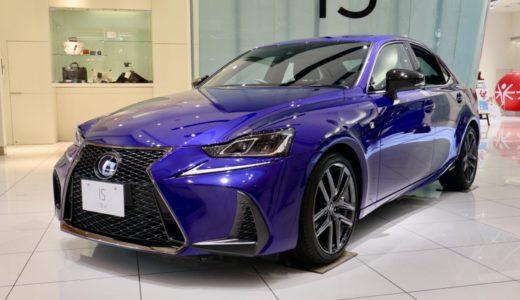 "LEXUS IS特別仕様車""I Blue""日本の藍色をレクサスカラーへ"