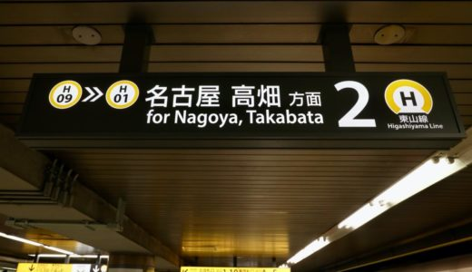 名古屋市営地下鉄で新デザインの案内サインの導入が進む!
