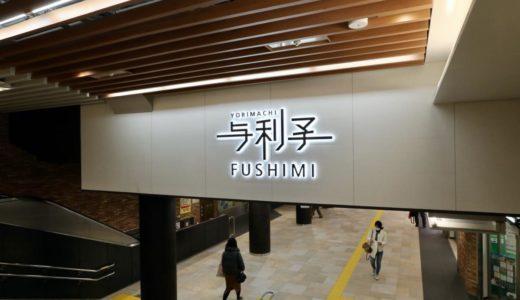 「 ヨリマチFUSHIMI (予利マチ伏見) 」名古屋市営地下鉄初の駅ナカ商業施設が誕生!