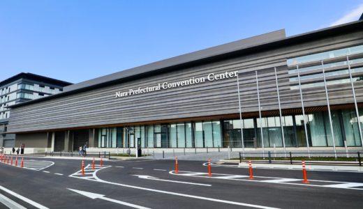 竣工した奈良県コンベンションセンターの状況 20.04(外観編・天平広場編)