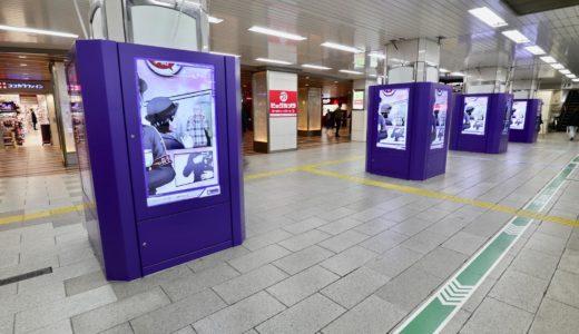 御堂筋線ー天王寺駅駅「Osaka Metroネットワークビジョン」は55インチ液晶を柱15本・39面に設置!