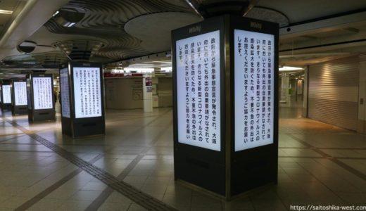 緊急事態宣言下の通勤風景(企業広告が消えたデジタルサイネージ)