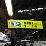 JR西日本ー京橋駅リニューアル工事の状況 20.10