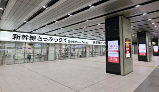 静まりかえった新大阪駅