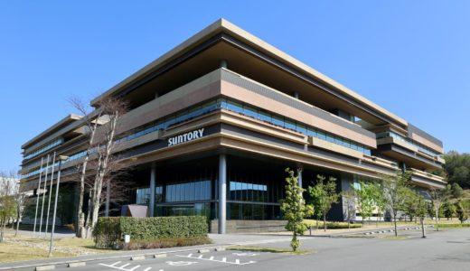 サントリー ワールド リサーチセンター(Suntory World Research Center)