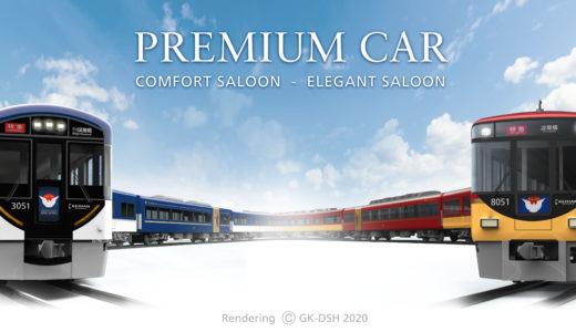 京阪3000系プレミアムカーは2021年1月から営業運転開始!ホーム上に券売機を導入