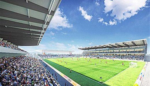 金沢市民サッカー場再整備計画は1万席、北陸初の Jリーグ規格フットボールスタジアム!