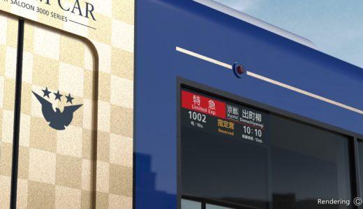 京阪3000系プレミアムカーがAGC製インフォベール(infoverre)ガラス一体型デジタルサイネージを採用!