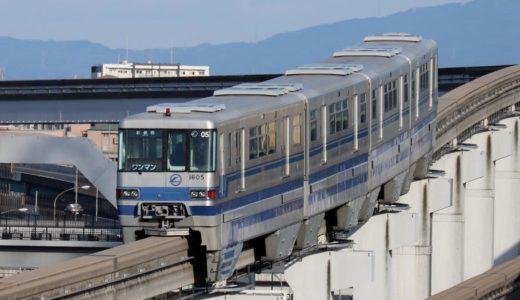 新名称は「大阪モノレール株式会社」大阪高速鉄道が社名変更を実施!