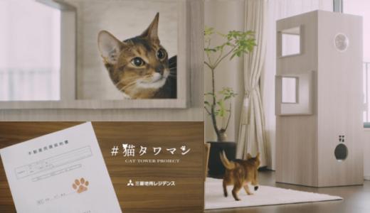 パークタワー猫の内!?三菱地所レジデンスが猫用タワーマンションを開発!