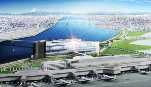 国家戦略特区『羽田エアポートガーデン』は客室数1717室を擁する超巨大なエアポートホテル!【2020年夏頃開業】