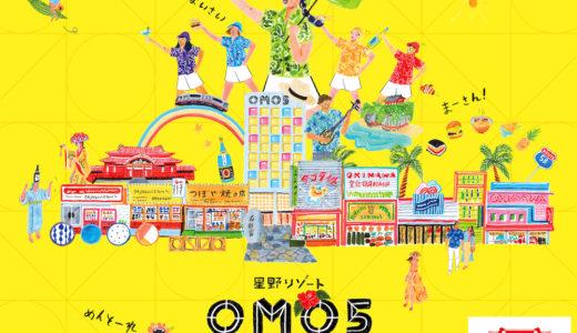OMO5沖縄那覇の進出が決定!星野リゾートが都市観光ホテル「OMO」を那覇市に開業