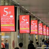 JR西日本コミュニケーションズがDOOH広告配信に向けたインプレッション計測の実証実験を開始