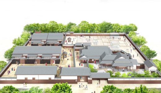 兵庫県が初代県庁を復元する「兵庫津ミュージアム」を計画、県政150周年事業の一環として整備