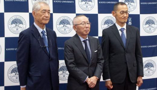 ユニクロ柳井氏がノーベル賞の京大・本庶氏、山中氏に100億円寄付!巨額の寄付は強い危機感の表れか