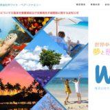 WBFホテル&リゾーツがコロナ倒産、星野リゾートが支援へ