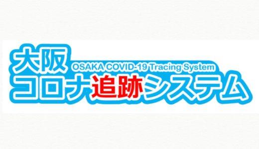 大阪コロナ追跡システムが運用開始!使い方カンタンな割り切った仕様が実用的!