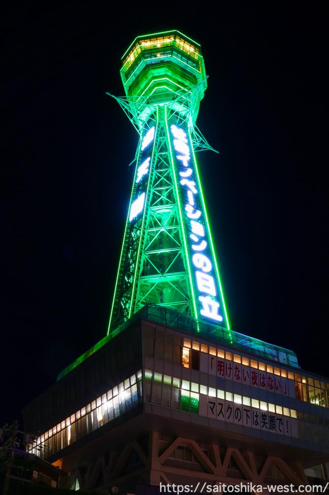 通天閣もグリーンにライトアップ「大阪府新型コロナ警戒信号」は6月中旬まで延長!