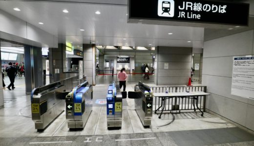 【完成済】ユニバーサルシティ駅改札口改良工事の状況 20.11
