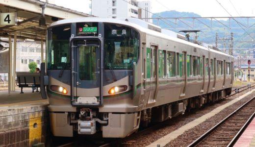 JR西日本227系電車1000番台(外観編)