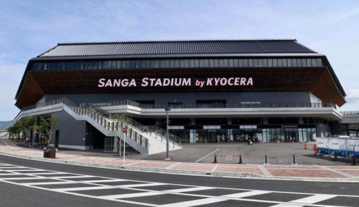 サンガスタジアム by KYOCERA (京都府立京都スタジアム)は巨大な寺院をイメージさせるスタジアムだった!
