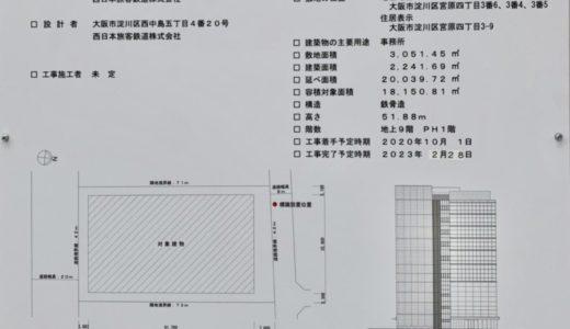 JR西日本がイーグルボウル跡にオフィスビルを建設!地上9階建て延床2万㎡、新大阪地区事務所ビル新築他工事【2023年3月竣工】