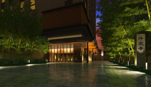 三井ガーデンホテル京都河原町浄教寺、ホテルと一体開発し伽藍再建を実現【2020年9月28日開業】