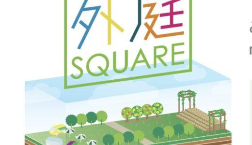 「うめきた外庭 SQUARE」で実証実験が本格始動!うめきた2期を見据え都市公園における先進的な管理運営・付加価値創出を模索