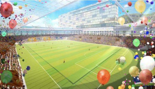 【2023年開業予定】ジャパネットHDの長崎スタジアムシティプロジェクト
