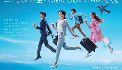 大阪・伊丹空港南北ターミナルのグランドオープン日が2020 年8月5日(水)に決定!