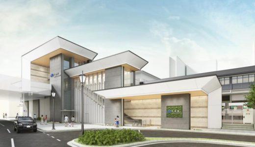 JR神戸線ー芦屋駅がリニューアル!「阪神間モダニズム」をモチーフにした駅舎デザインを採用