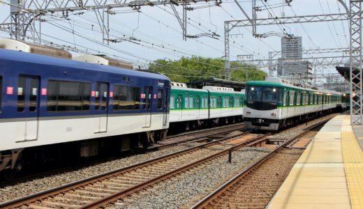 京阪電車-駅別乗降客数ランキング ベスト50+α【2019年最新版】